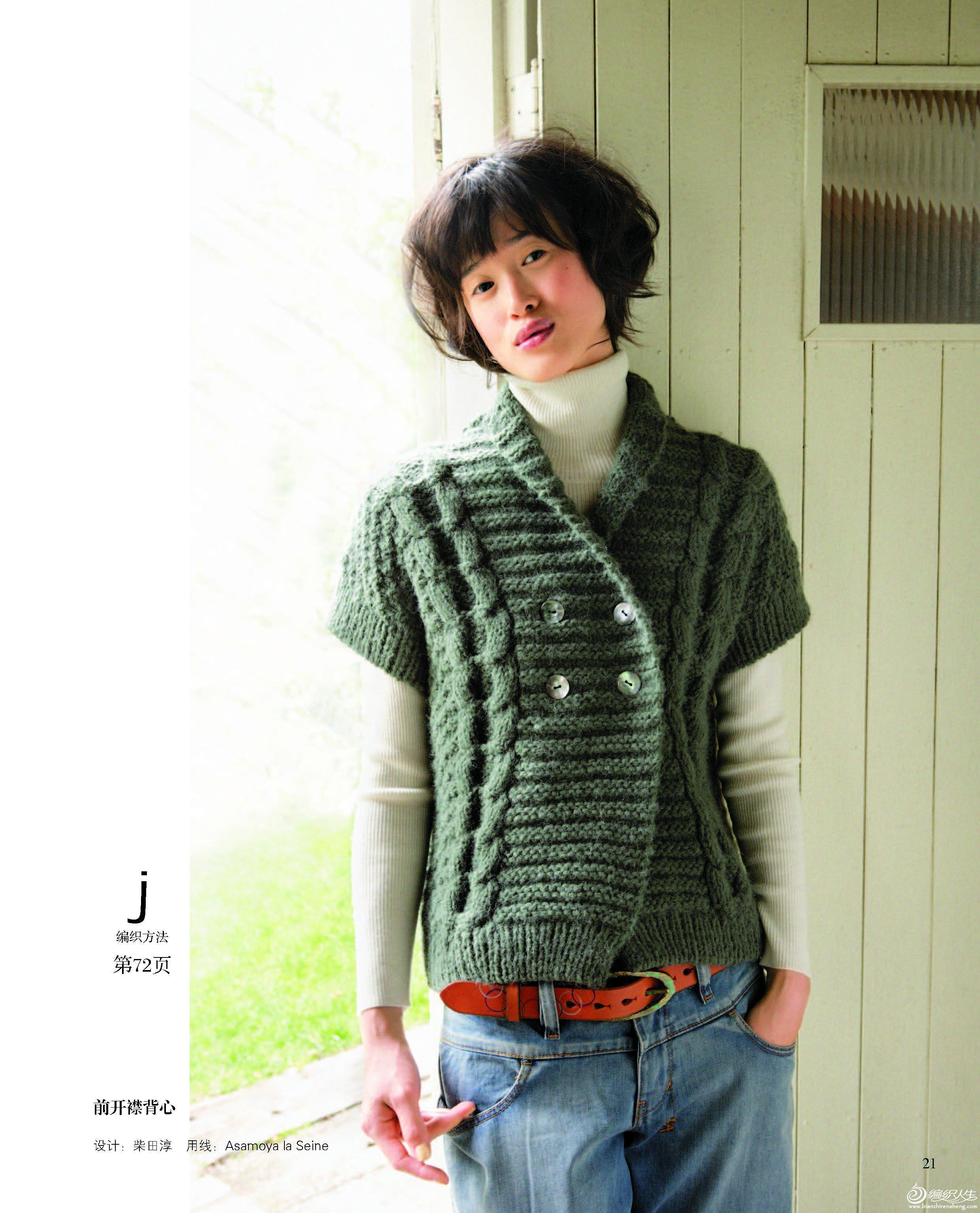 22款北欧阿伦花样的手编毛衣&小物-清晰全书版_页面_19.jpg