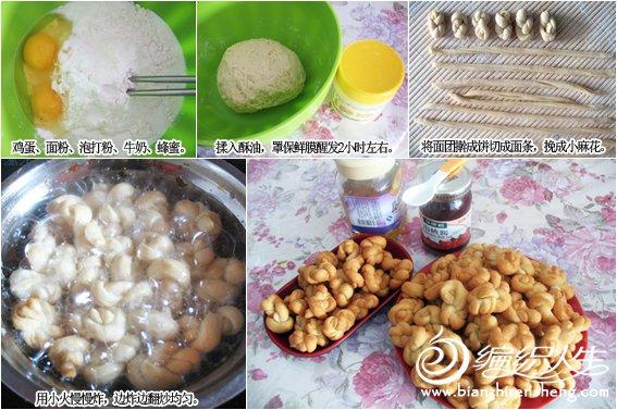 062放心小食品—蜂蜜小麻花1.jpg