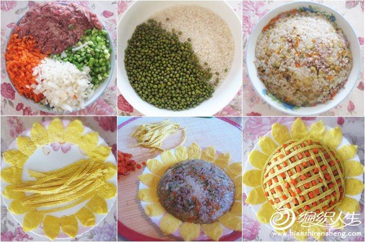 065花样米饭1.jpg