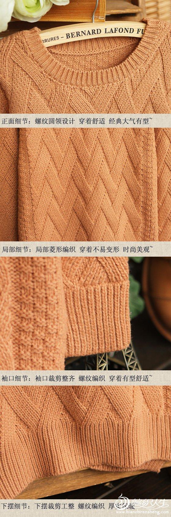 网格状毛衣2.jpg