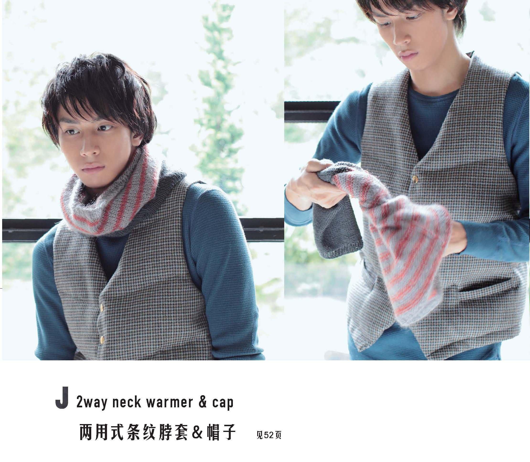送给男士的手编毛线小物最终_页面_16.jpg
