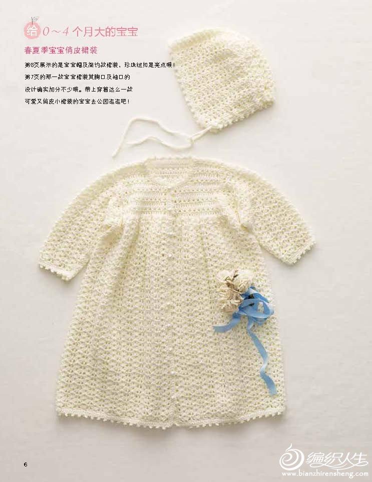 给宝宝的爱心手工编织毛衣&小物-普通全书版_页面_006.jpg
