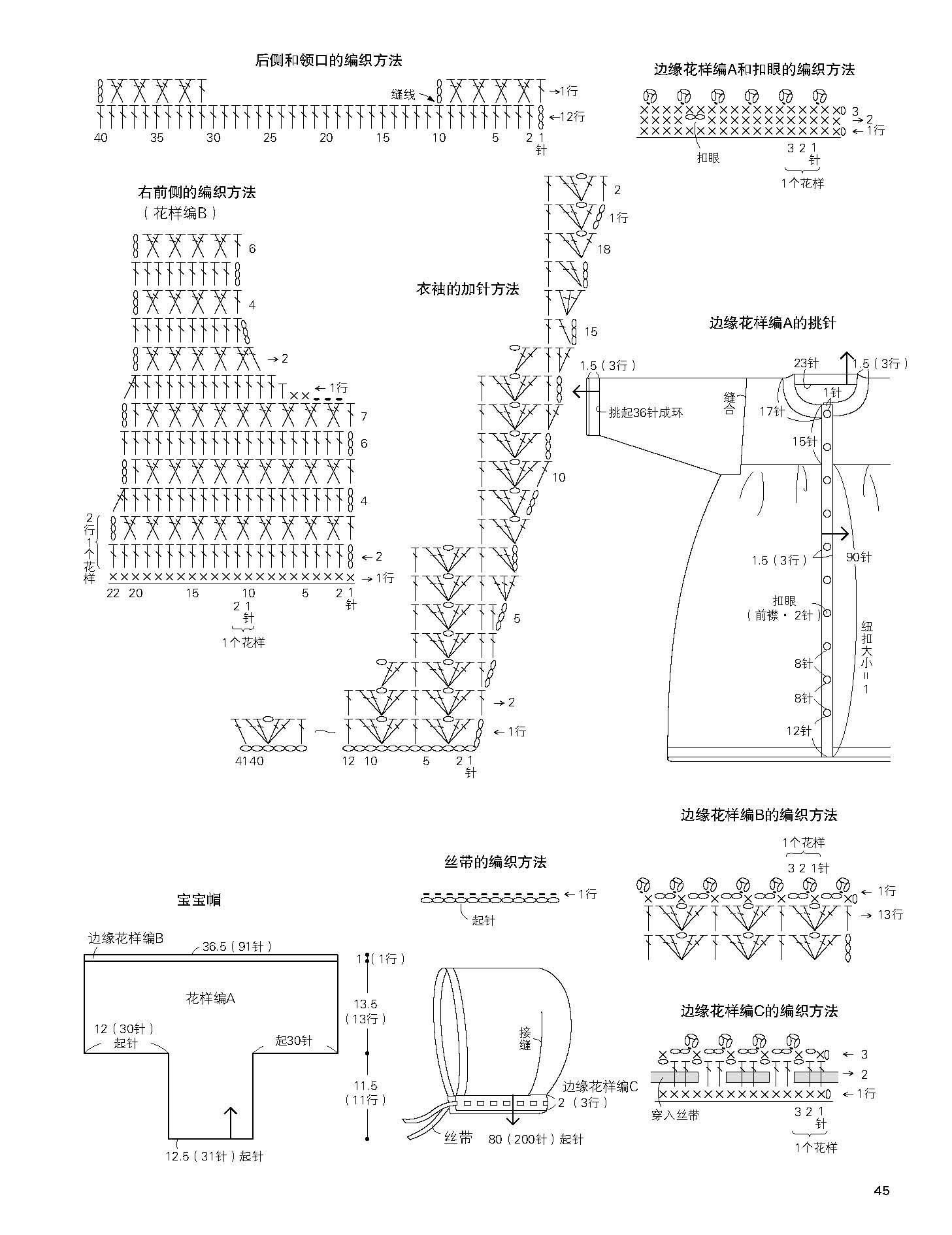 给宝宝的爱心手工编织毛衣&小物-普通全书版_页面_045.jpg
