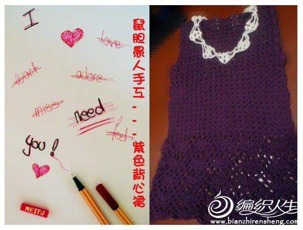 紫色背心裙1.jpg