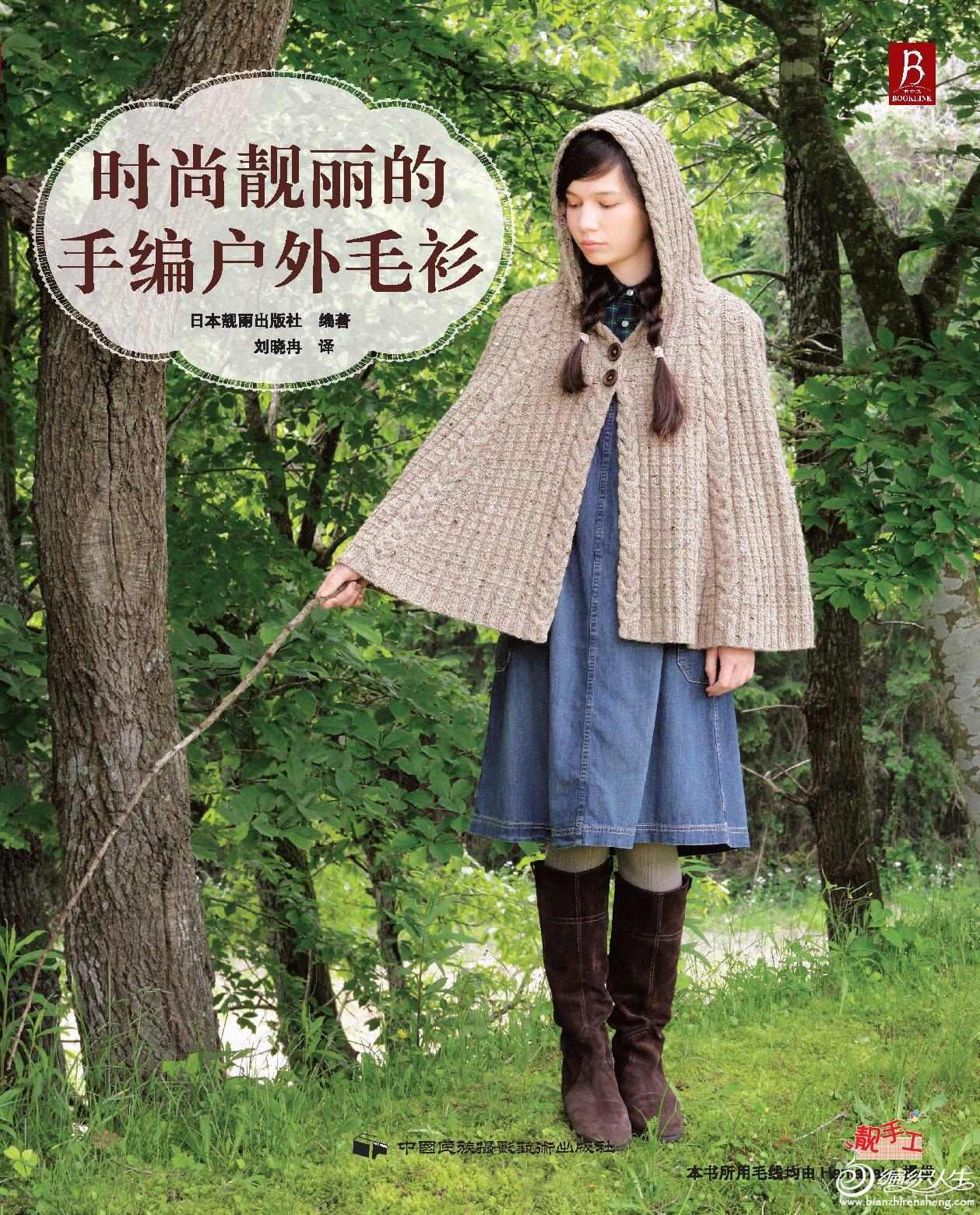 时尚靓丽的手编户外毛衫 小可爱_页面_01.jpg