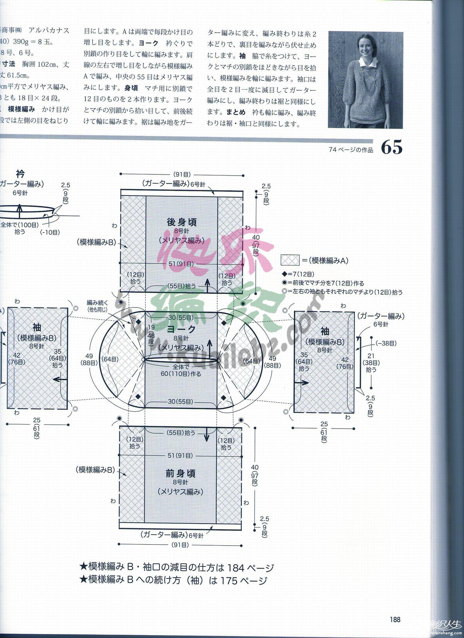 2012世界编物秋冬号书籍165 拷贝.jpg