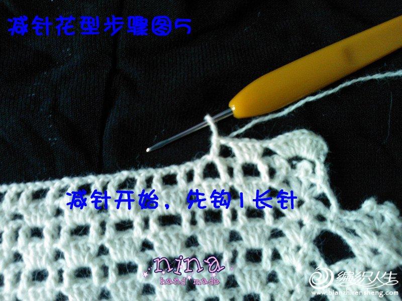 减针花型步骤5_副本.jpg