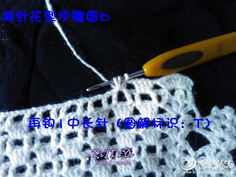 减针花型步骤6_副本.jpg