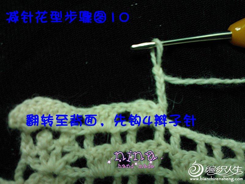 减针花型步骤10_副本.jpg