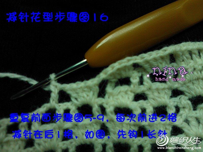 减针花型步骤16_副本.jpg