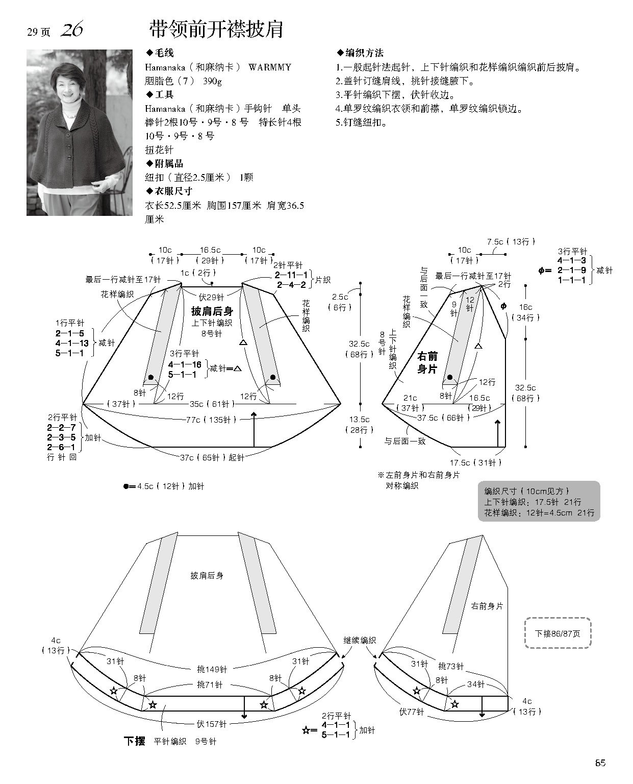 时尚女士毛衣编织秋冬装 小可爱_页面_86.jpg