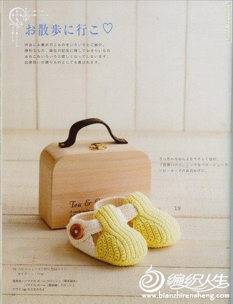 钩针宝宝鞋.jpg