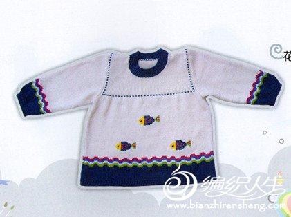 小鱼儿童毛衣编织