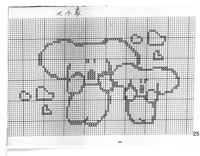 儿童毛衣卡通图案(黑白图解)