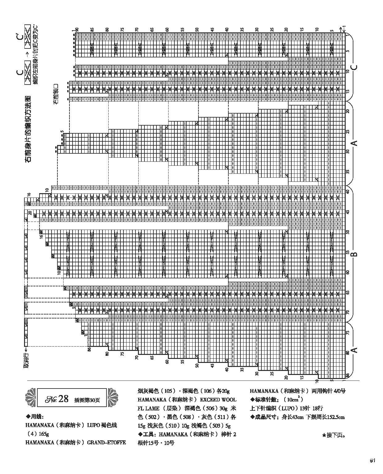 秋冬时尚毛衣编织·no25_页面_3.jpg