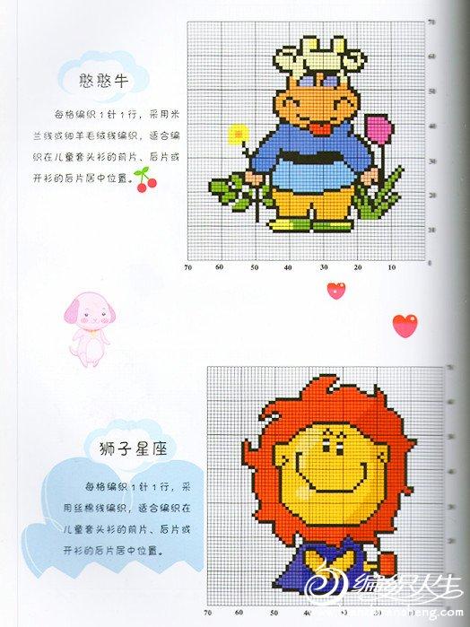儿童毛衣图案系列——卡通人物,动物图案(三)_(棒针)