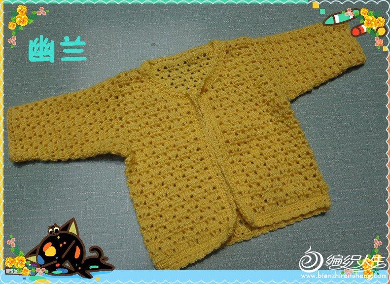 版块:[儿童毛衣(钩针)]        这一套宝宝套裙很简单,黄色开衫是跟着