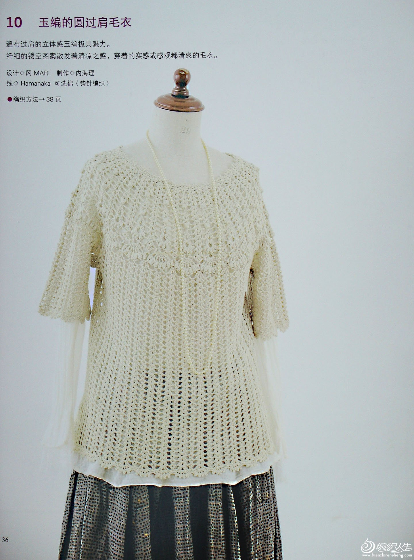分享一 从领口开始的钩针编织 成人衣服高清图解 高清图片