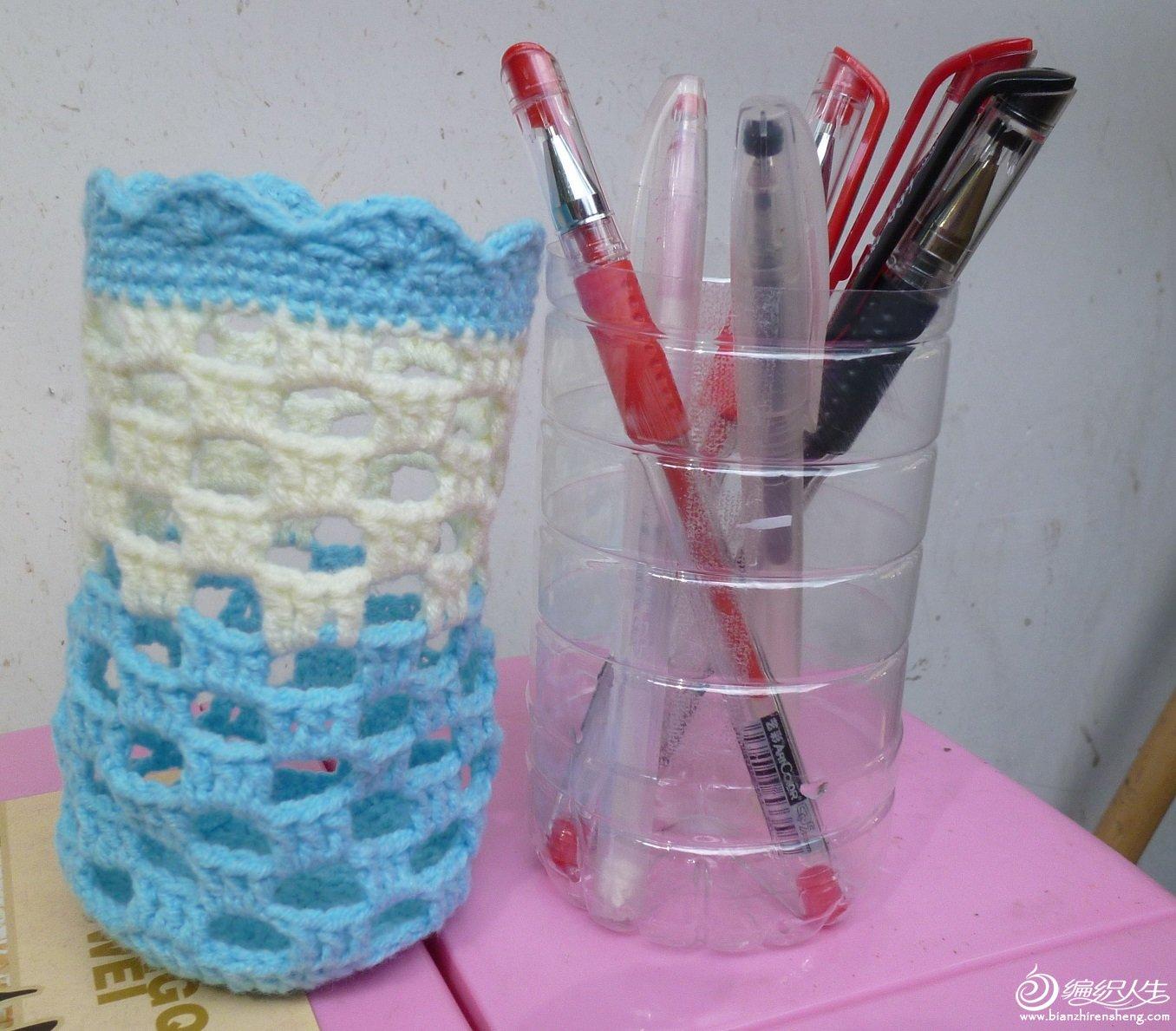 笔筒套(钩针)    内部是用一个普通的矿泉水瓶剪的,再将钩的笔筒套套