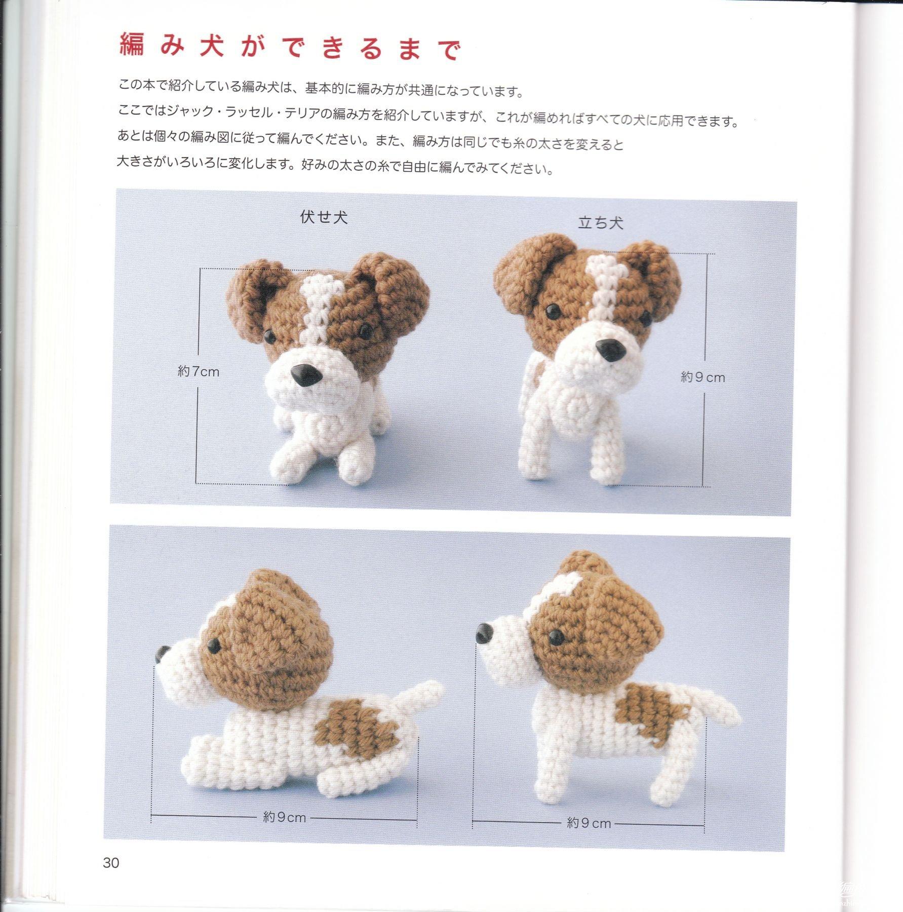 小狗狗的编织方法 全图解 喜欢就来吧