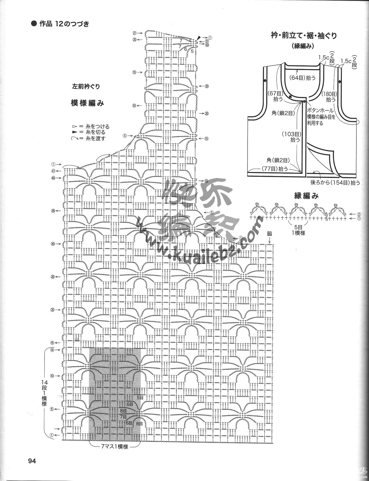 2012美丽钩编春夏20号95.jpg