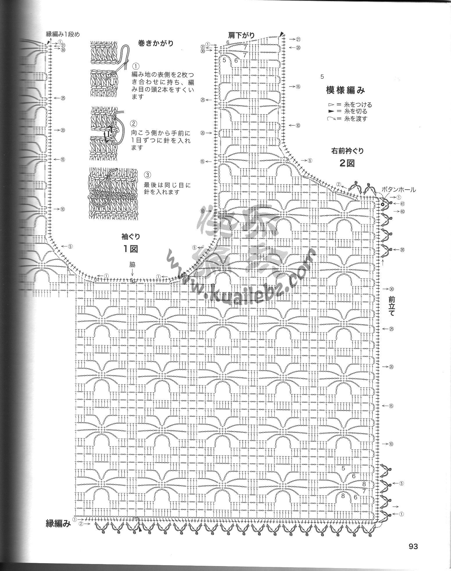 2012美丽钩编春夏20号94.jpg