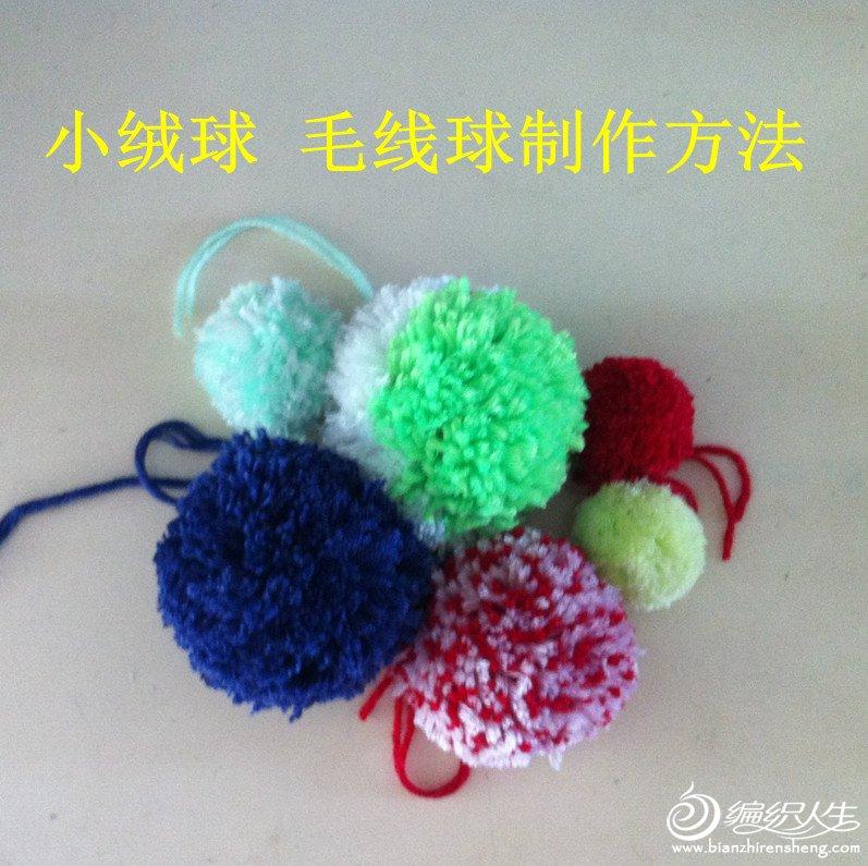 雪莲花开-玫瑰花, 装饰花朵的钩法 毛线球球的制作方法(2)