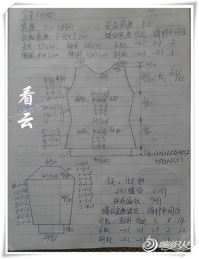 IMG_20131004_122531_副本.jpg