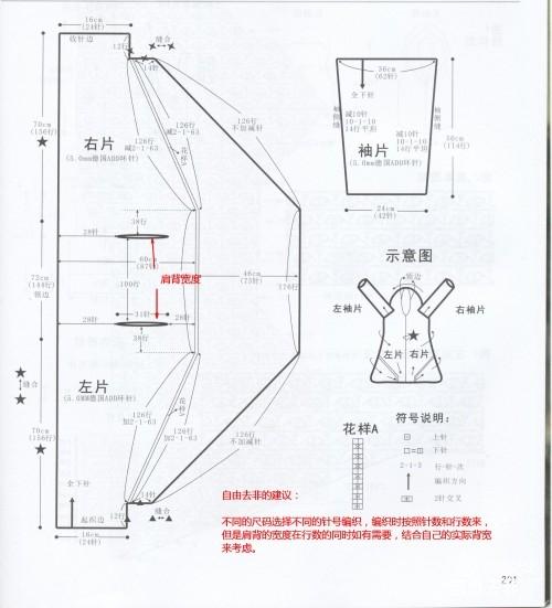 【转载】 王晶辉系列:套头长衫 - 快乐编织吧 - 快乐编织吧