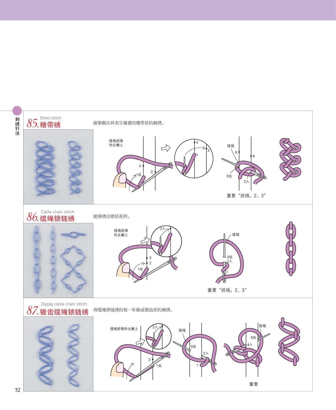刺绣基础针法图解_刺绣针法与图解_欧式效果图