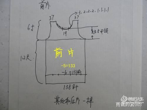 辣妈孙俪款(高清真人秀多图+教程)---明月的棒针艺术 - 手有于香 - 手有于香的博客