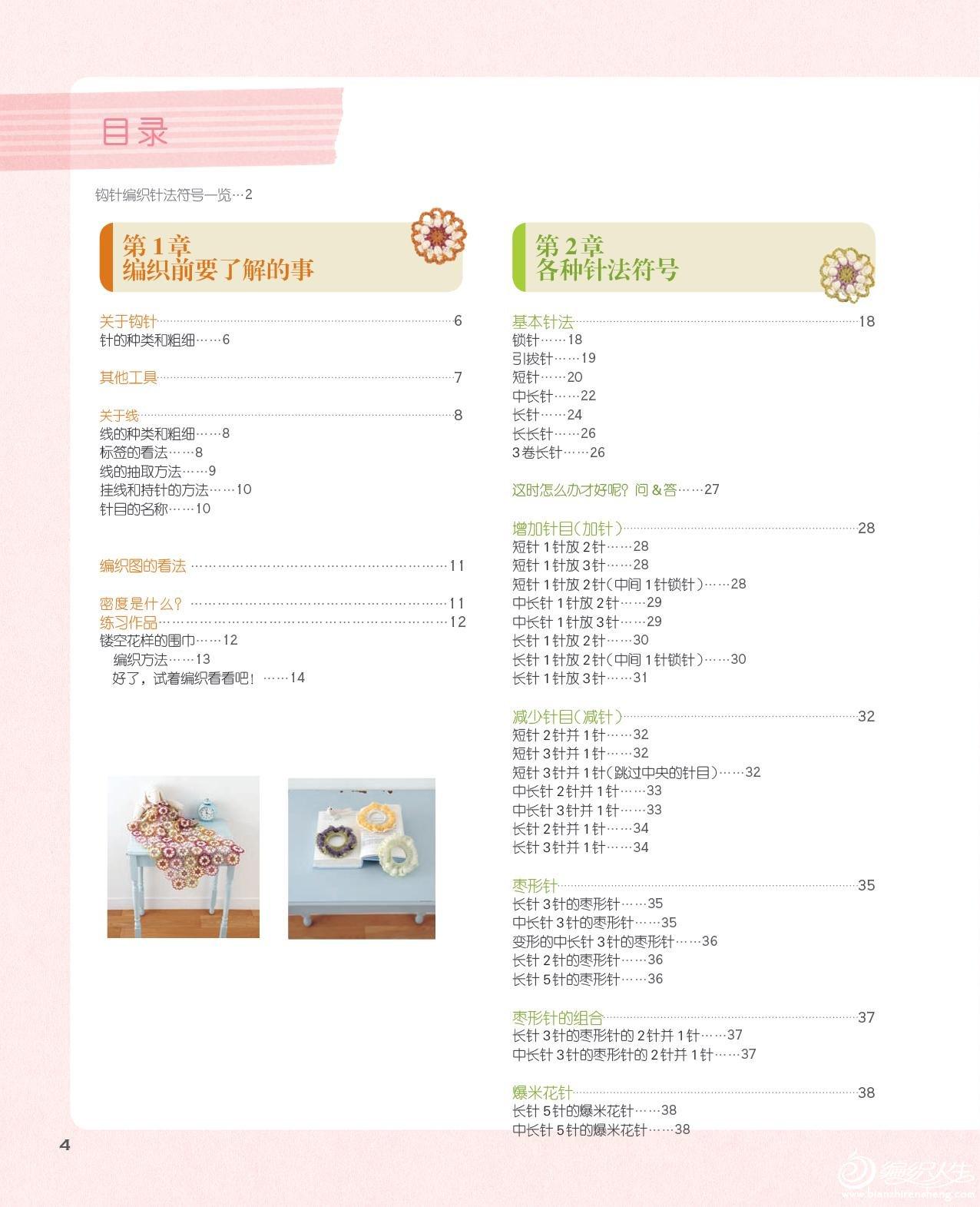 页面提取自-全图解钩针编织新手入门 在线试读-4.jpg