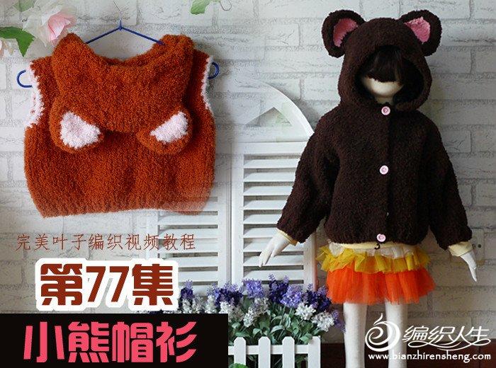第77集-小熊.jpg