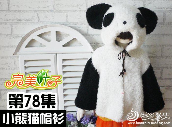 第78集-小熊猫.jpg