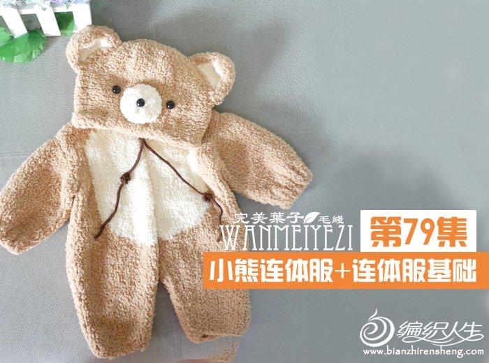 第79集-小熊.jpg
