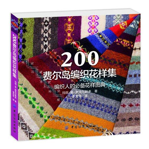 200费尔岛编织花样集 立体.jpg