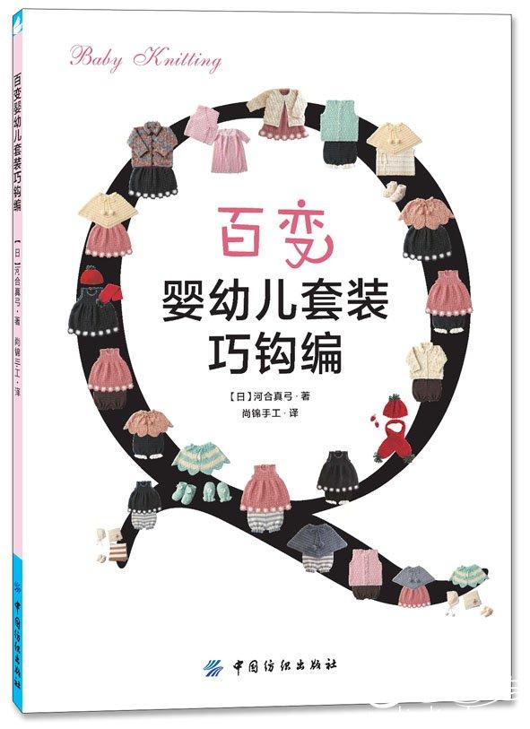 百变婴幼儿套装巧钩编(立体).jpg