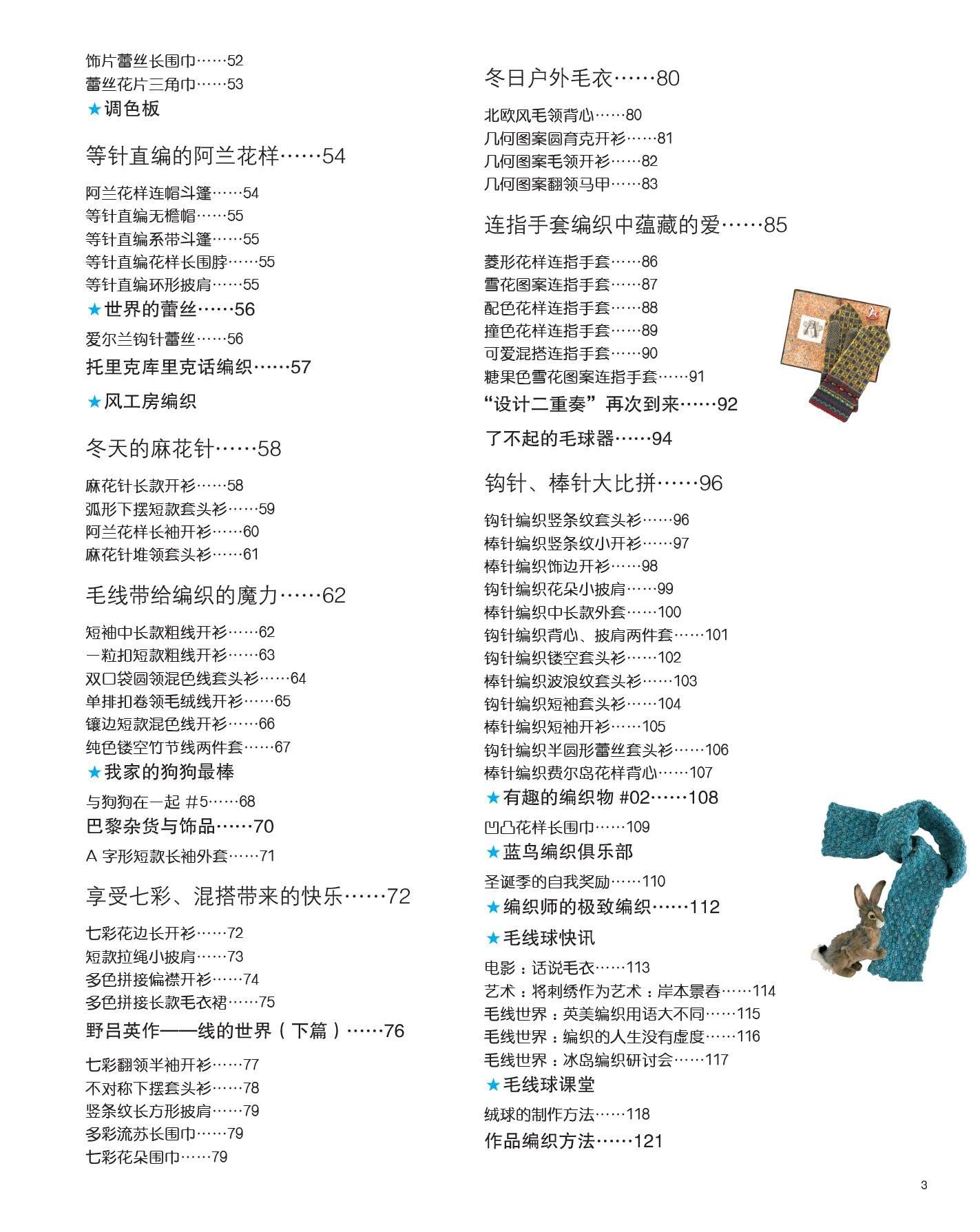 毛线球7 精彩内文-4.jpg
