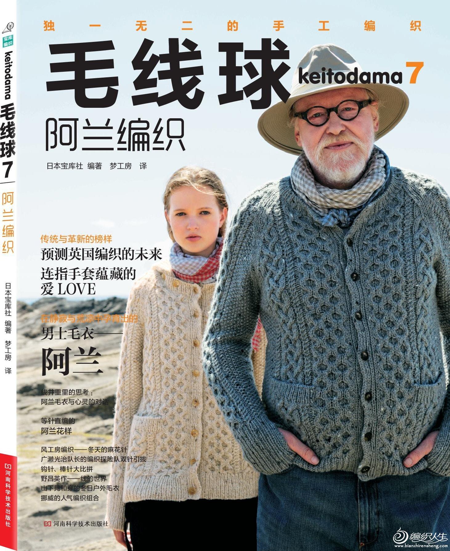 《毛线球7, 阿兰编织》冬季加厚版(日本宝库编织大师精心设高清图片