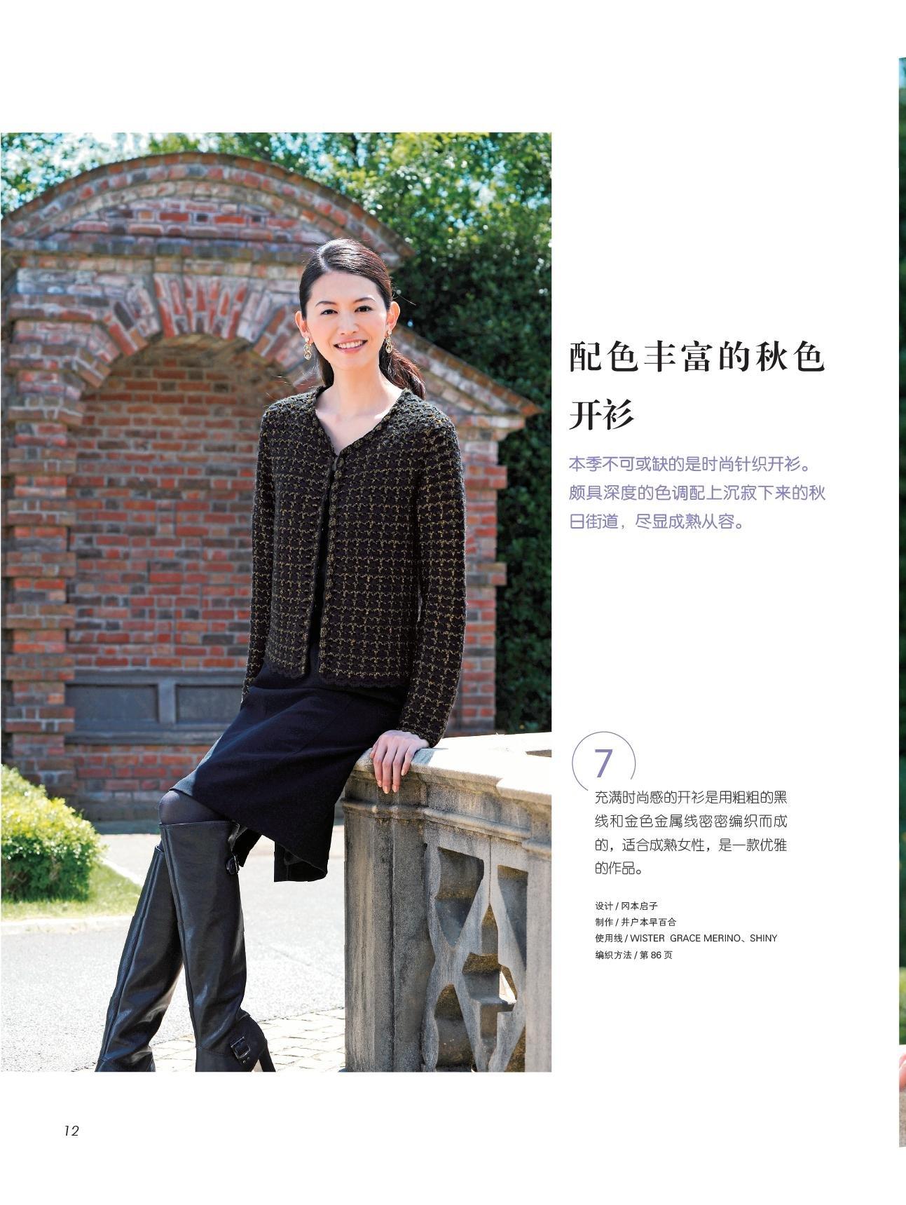 在线试读-48款时尚花样毛衫钩织-12.jpg
