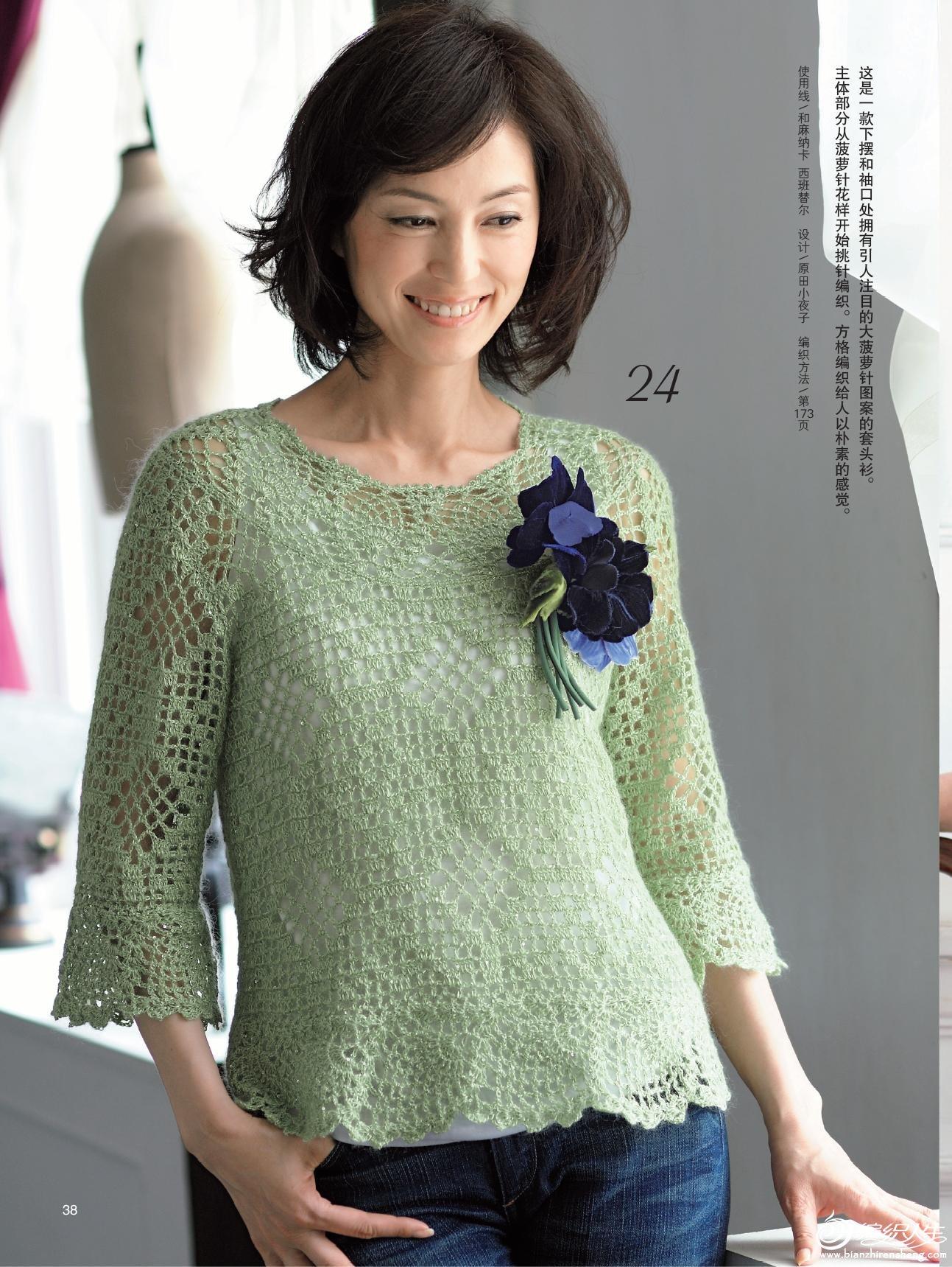 在线试读-70款超好搭的毛衫钩织内文-38.jpg