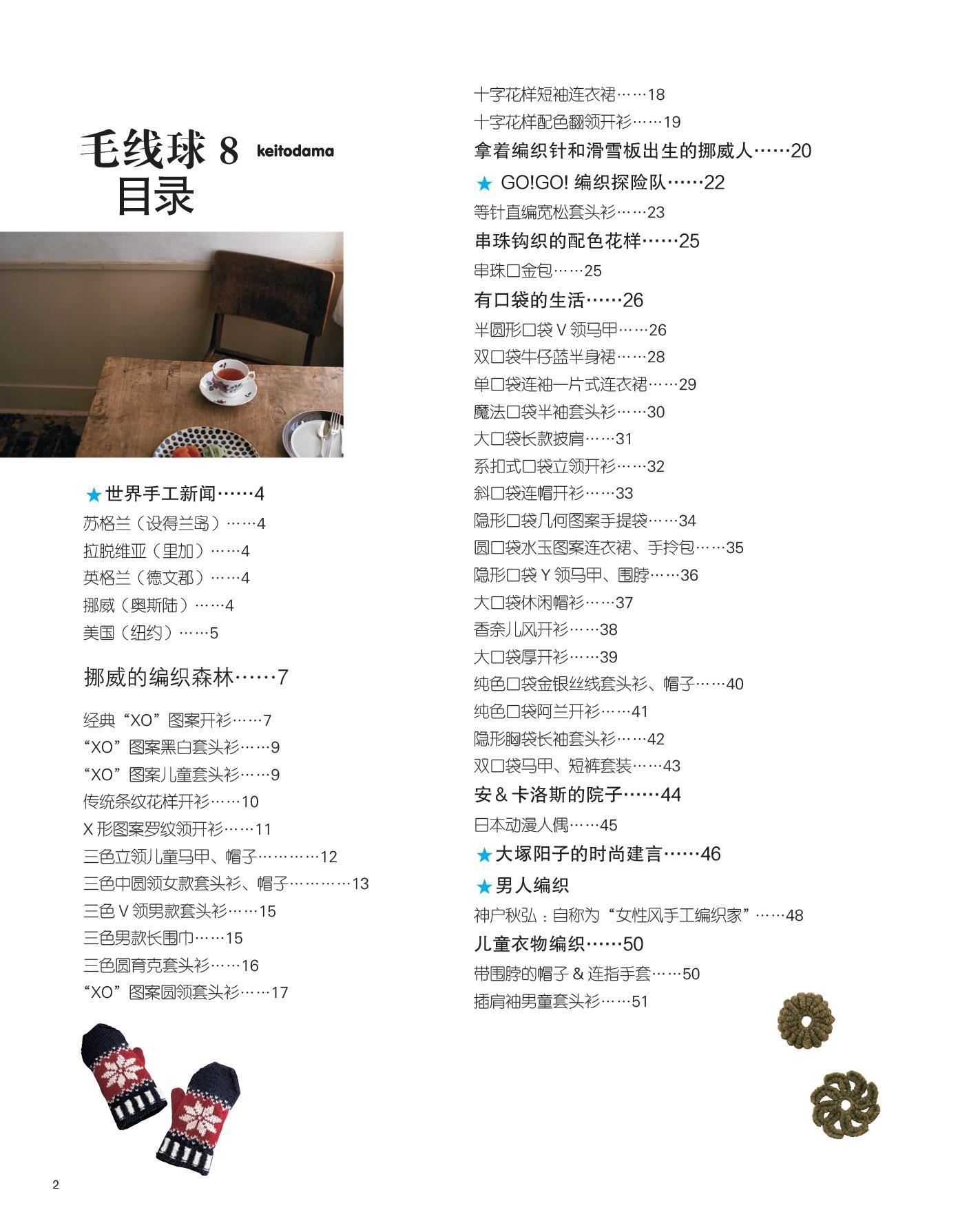 彩页-毛线球8内文-3.jpg