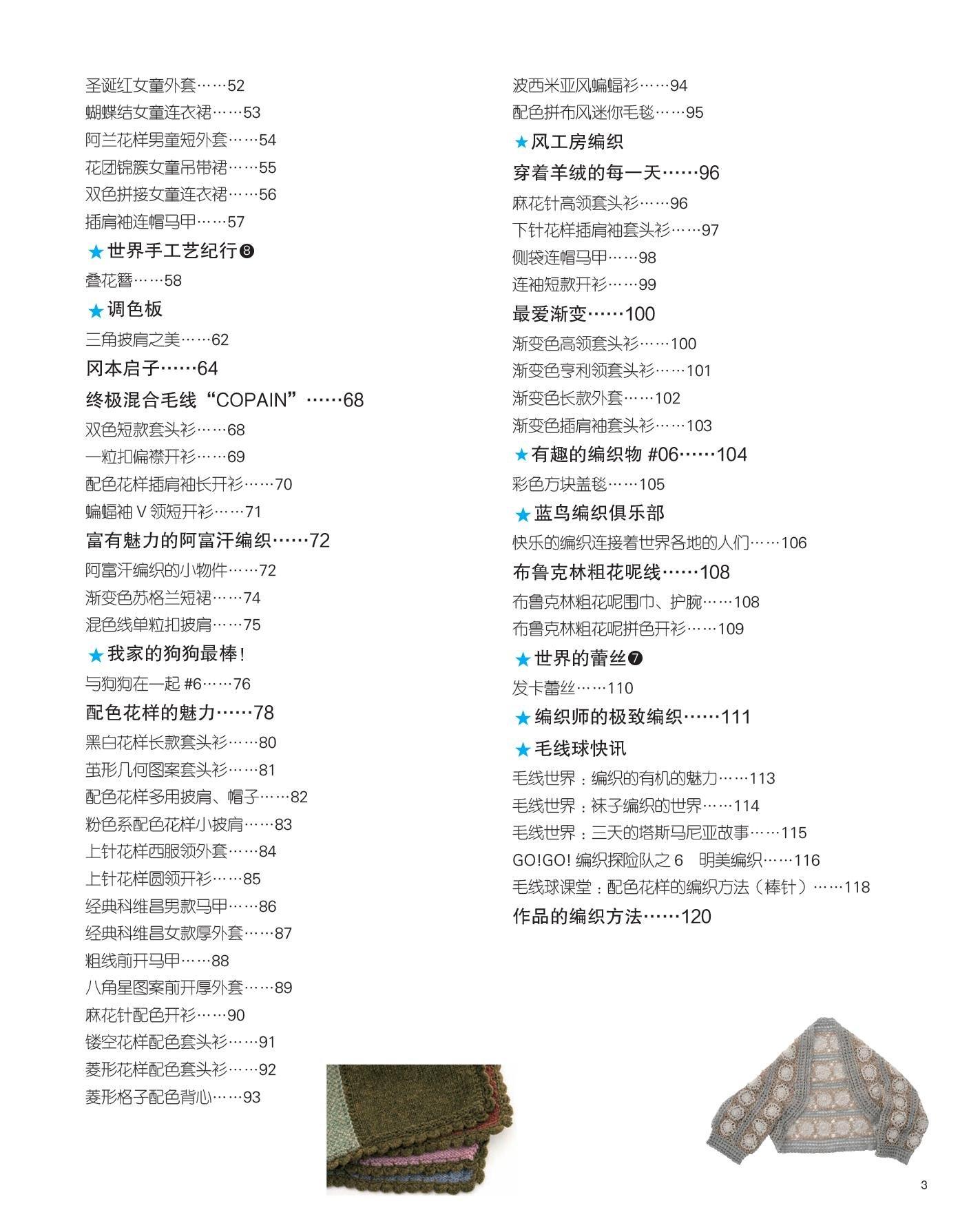 彩页-毛线球8内文-4.jpg