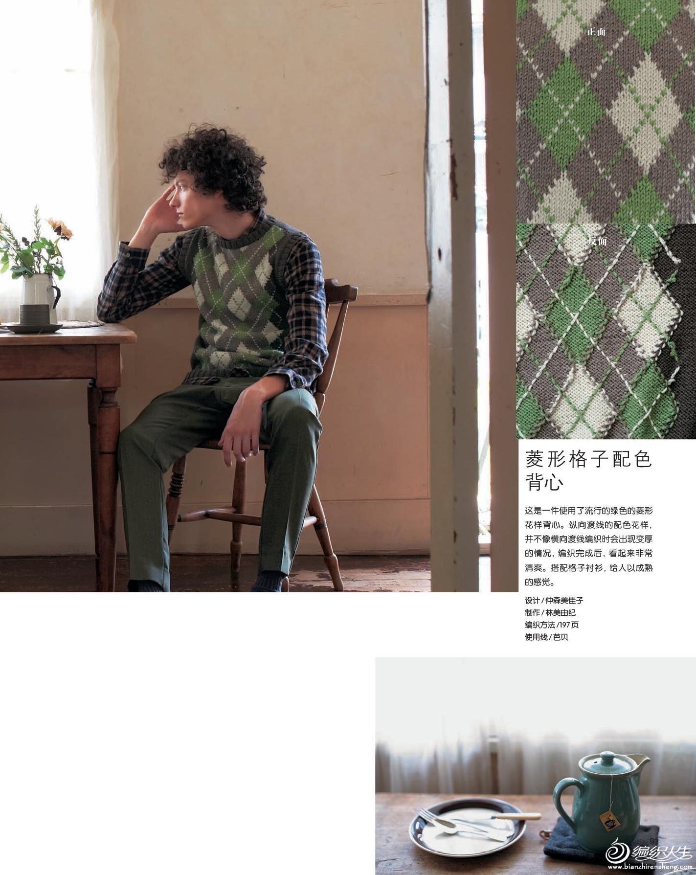 彩页-毛线球8内文-94.jpg