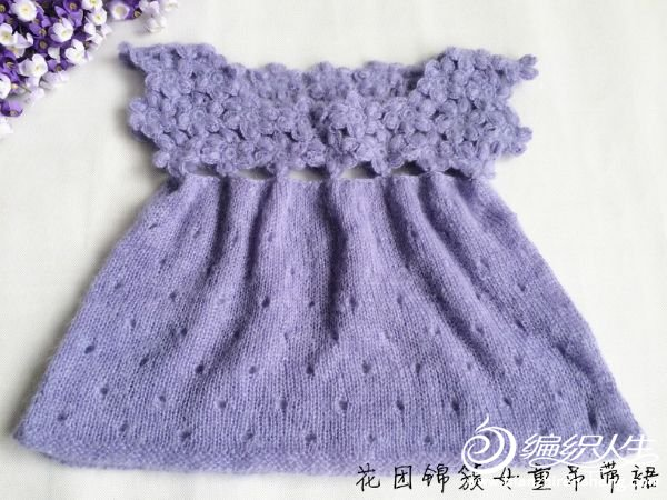 [50~80cm婴幼儿毛衣] 毛线球8第55页作品,花团锦簇女童吊带裙 - xrzs000 - 心如止水