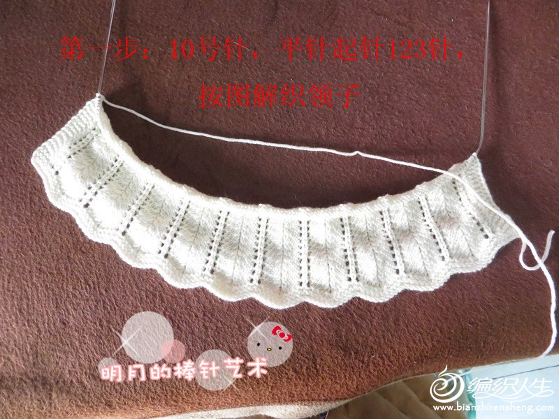 毛衣领子编织步骤