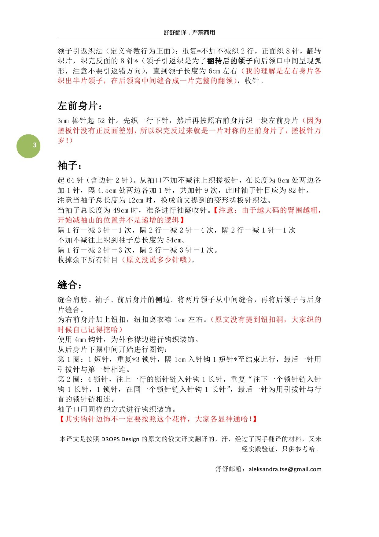 [棒针翻译] 舒舒翻译—扇语:搓板针扇形下摆外套,礼服裙好伴侣,你值得拥有!(只提供小码翻译) - yn595959 - yn595959 彦妮