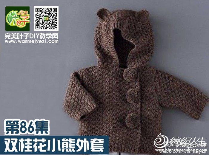第86-双桂花小熊外套.jpg