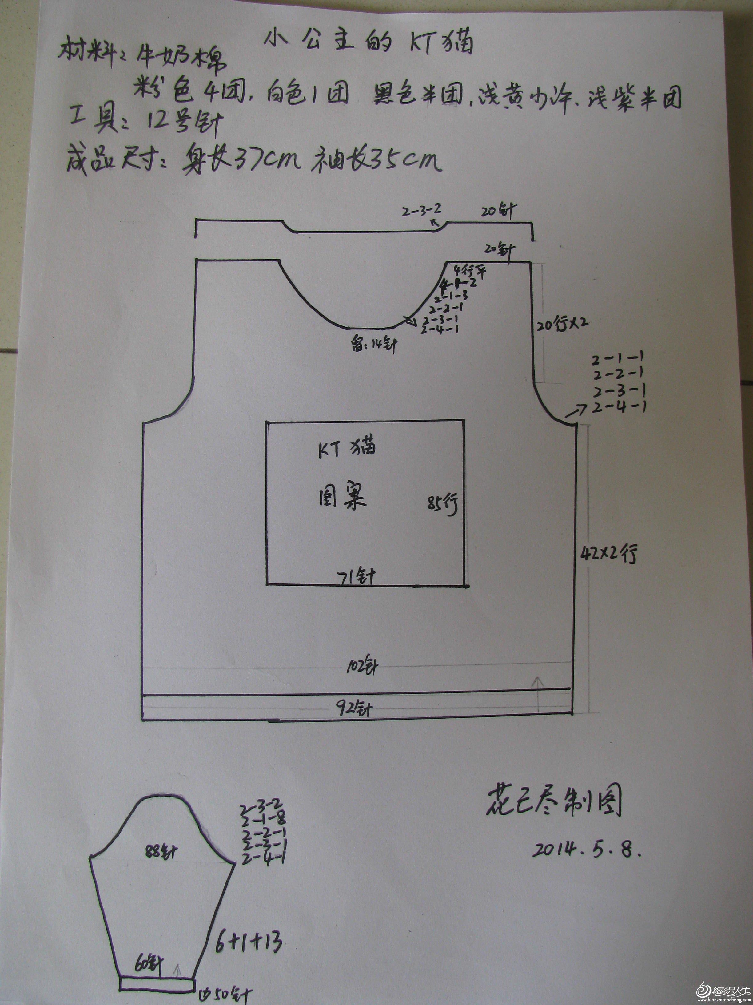 电路 电路图 电子 户型 户型图 平面图 原理图 2448_3264 竖版 竖屏