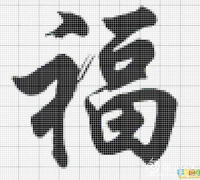 急求:汉字十字绣图纸